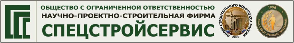 ООО НПСФ «Спецстройсервис» — комплекс работ по сохранению и реконструкции зданий Логотип